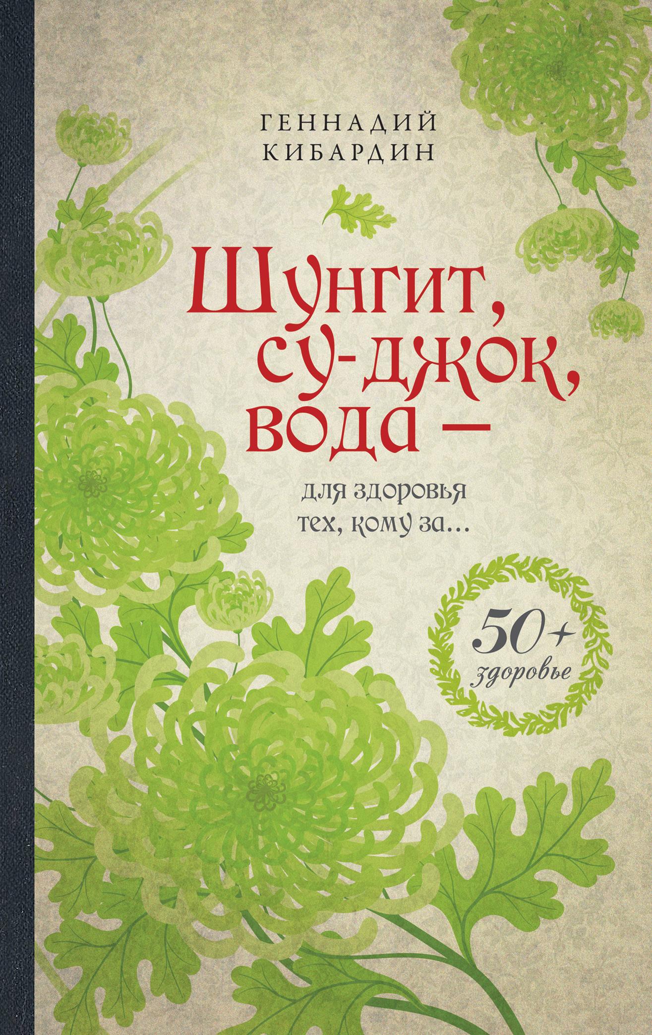 Геннадий Кибардин Шунгит, су-джок, вода – для здоровья тех, кому за… лао минь большая книга су джок атлас целительных точек для здоровья и долголетия