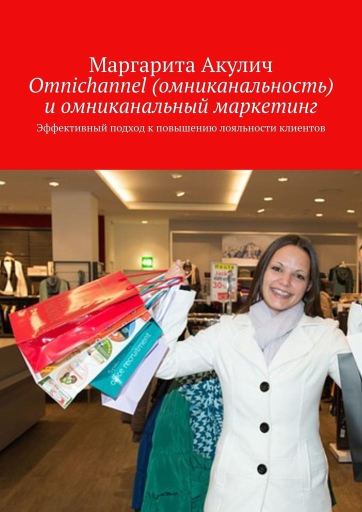 Omnichannel (омниканальность) и омниканальный маркетинг. Эффективный подход к повышению лояльности клиентов