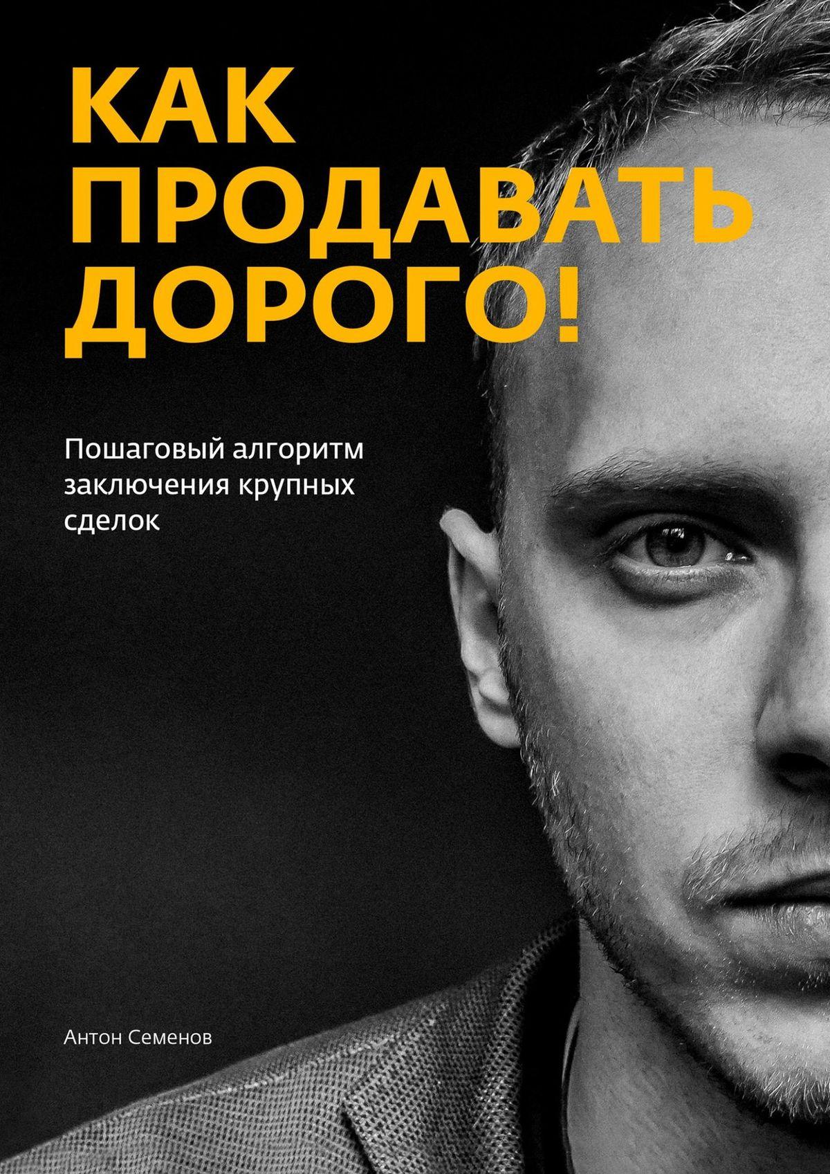 Антон Семенов Как продавать дорого! засухин дмитрий юридический маркетинг как построить личный бренд юристам и адвокатам