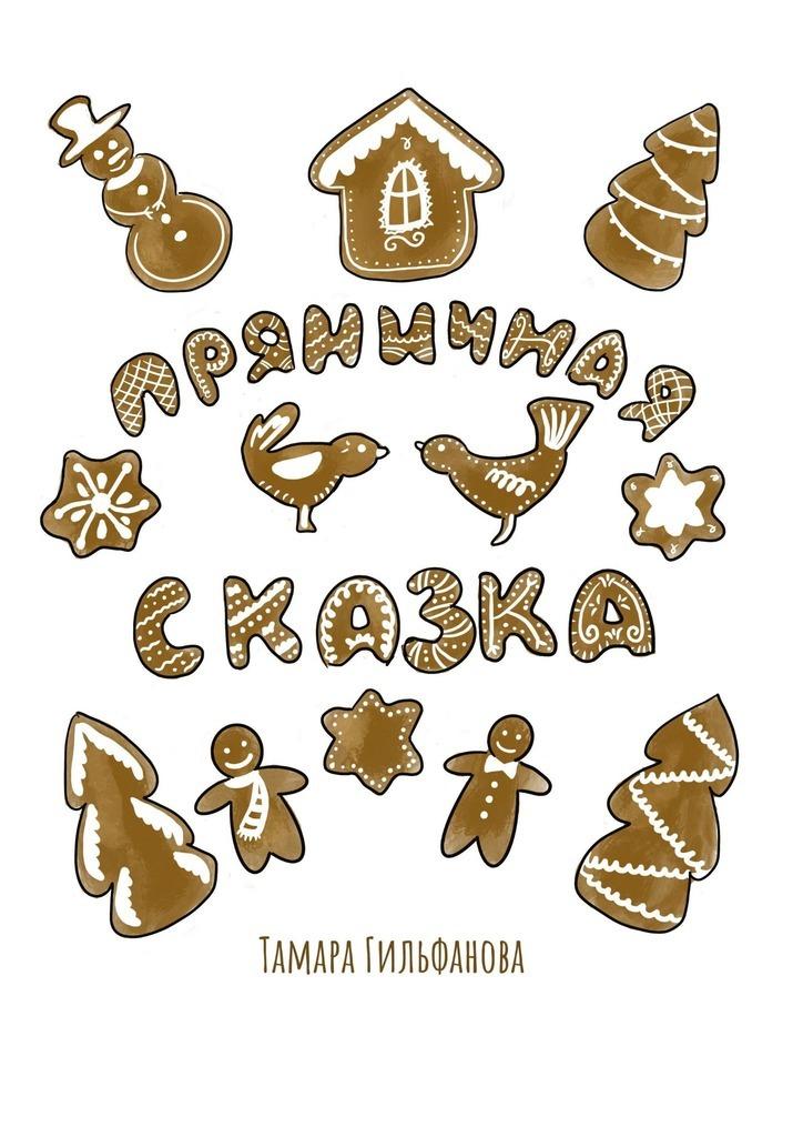 Тамара Гильфанова Пряничная сказка