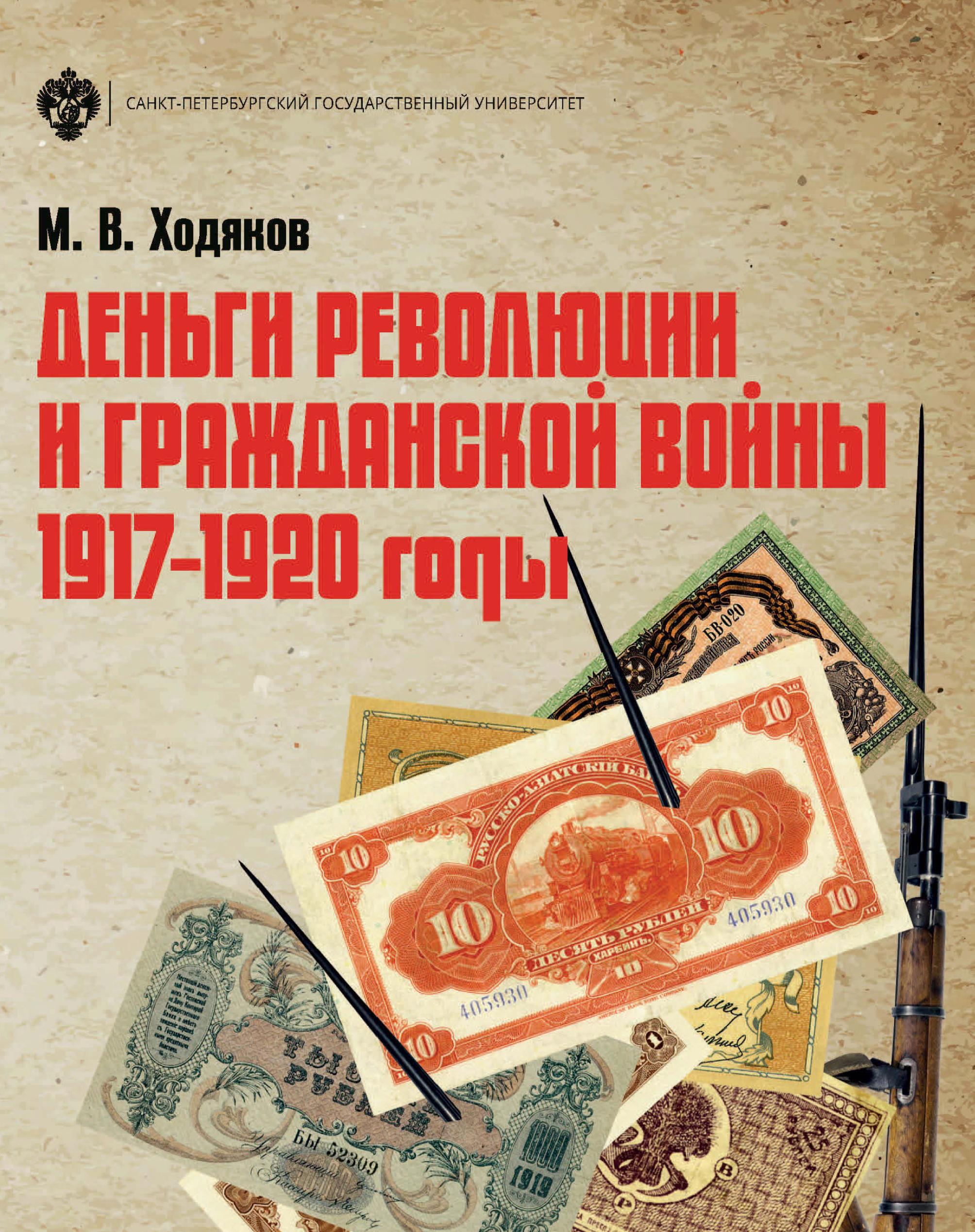 М. В. Ходяков Деньги революции и Гражданской войны. 1917–1920 годы