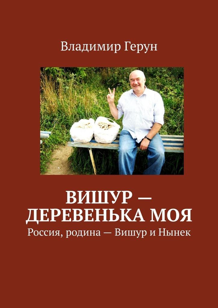 Владимир Герун Вишур – деревенька моя. Россия, родина– Вишур иНынек