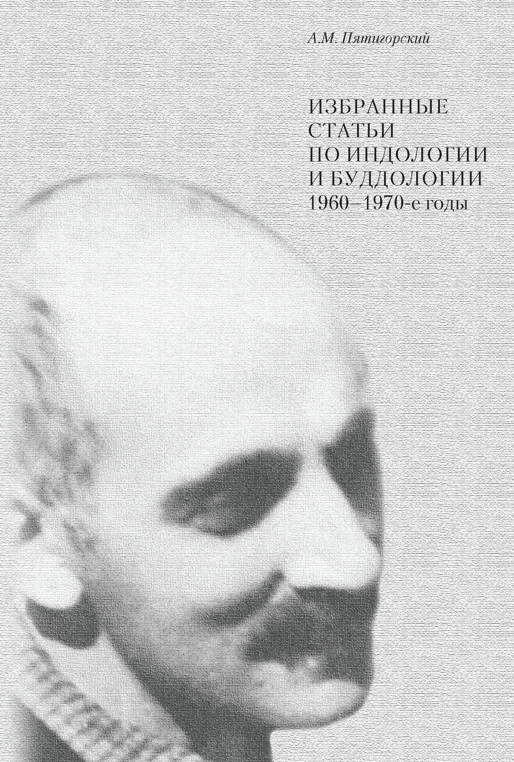 Александр Пятигорский «Избранные статьи по индологии и буддологии. 1960-1970-е годы»