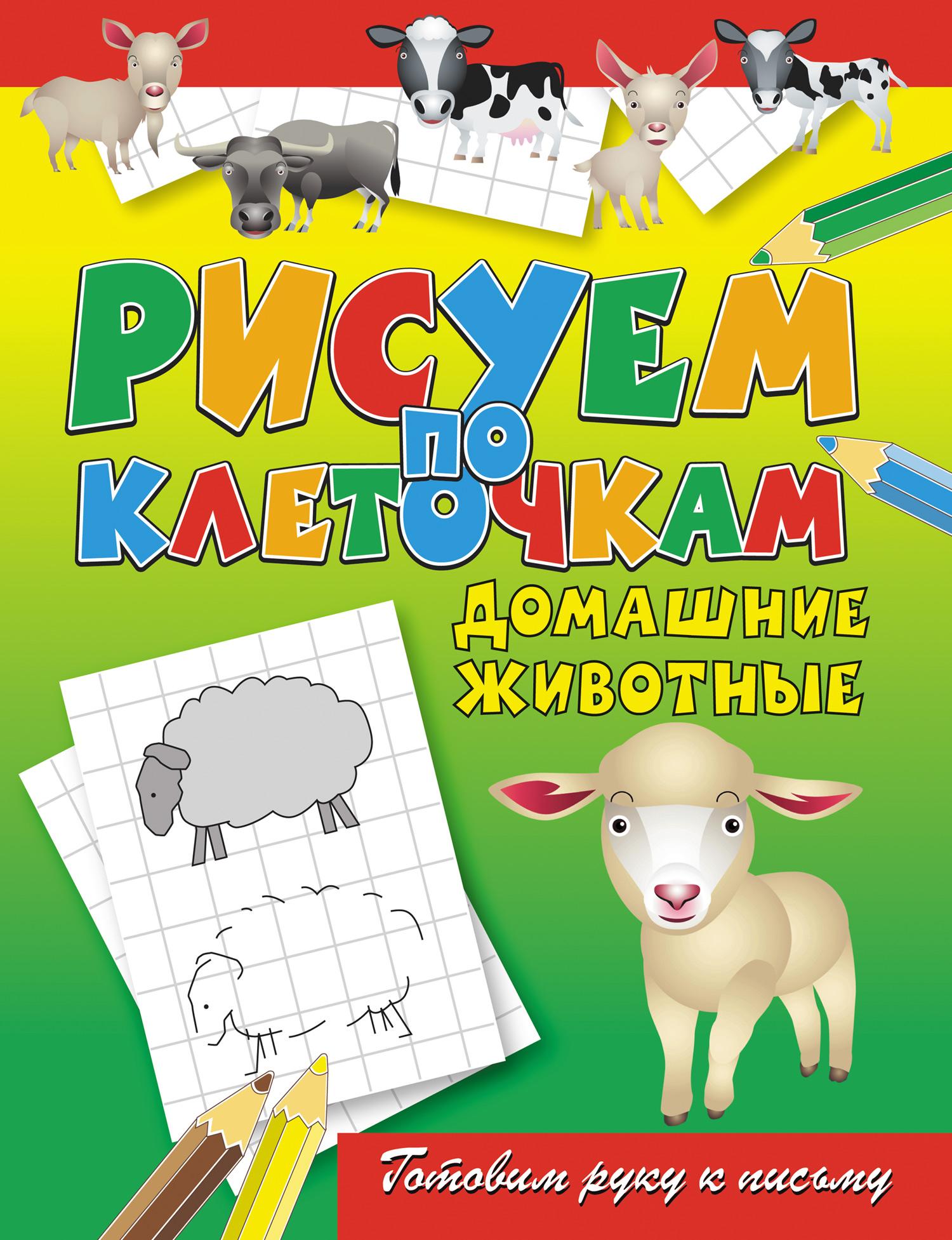 Виктор Зайцев Домашние животные виктор зайцев домашние животные
