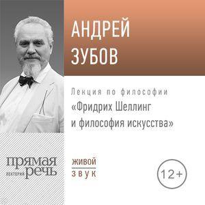 Андрей Зубов Лекция «Фридрих Шеллинг и философия искусства» цена