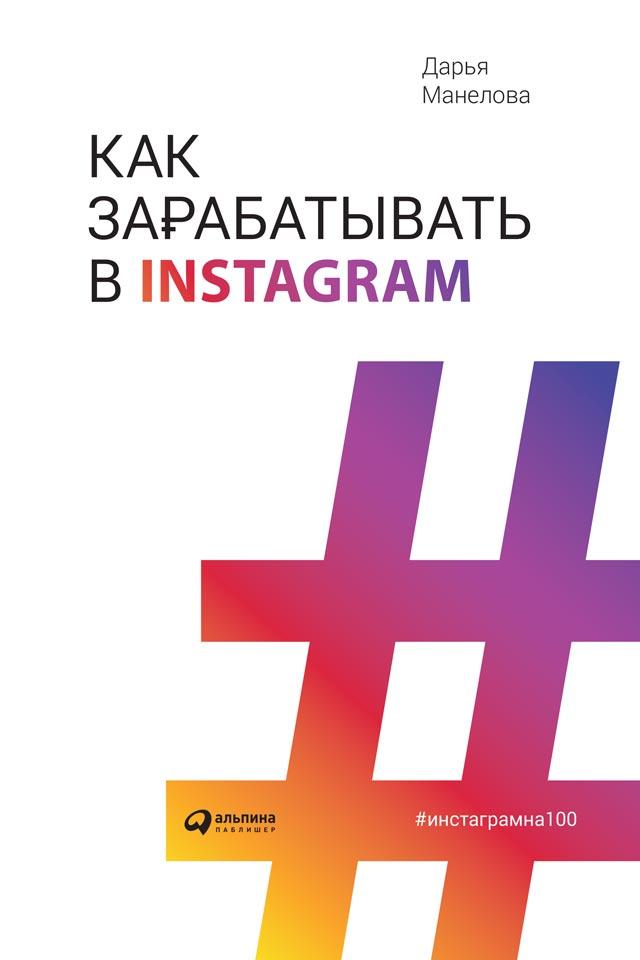 Обложка книги Как зарабатывать в Instagram