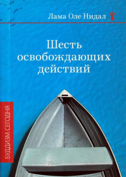 Лама Оле Нидал, Вагид Рагимов «Шесть освобождающих действий»