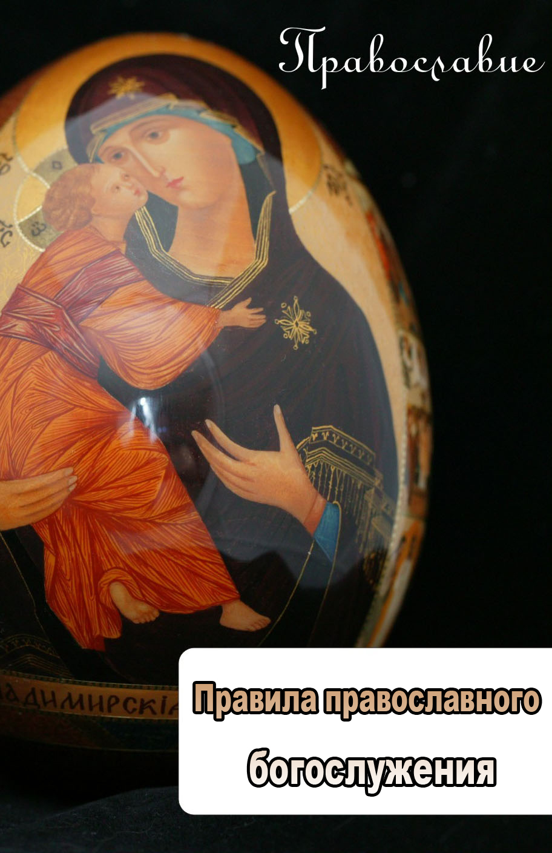 Правила православного богослужения