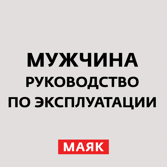 Творческий коллектив шоу «Сергей Стиллавин и его друзья» Женщина и ее господин (о разнице полов)