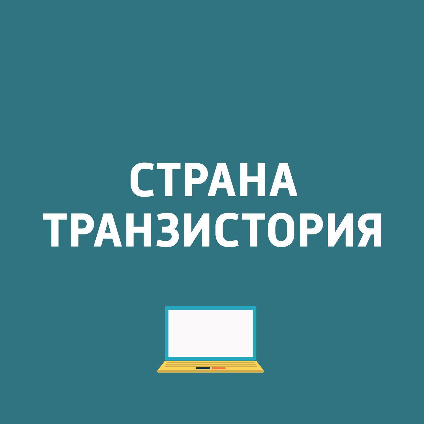 Картаев Павел Характеристики новых iPhone 2018; Штрафы за запуск беспилотников; Умные часы для детей Elari KidPhone 3G