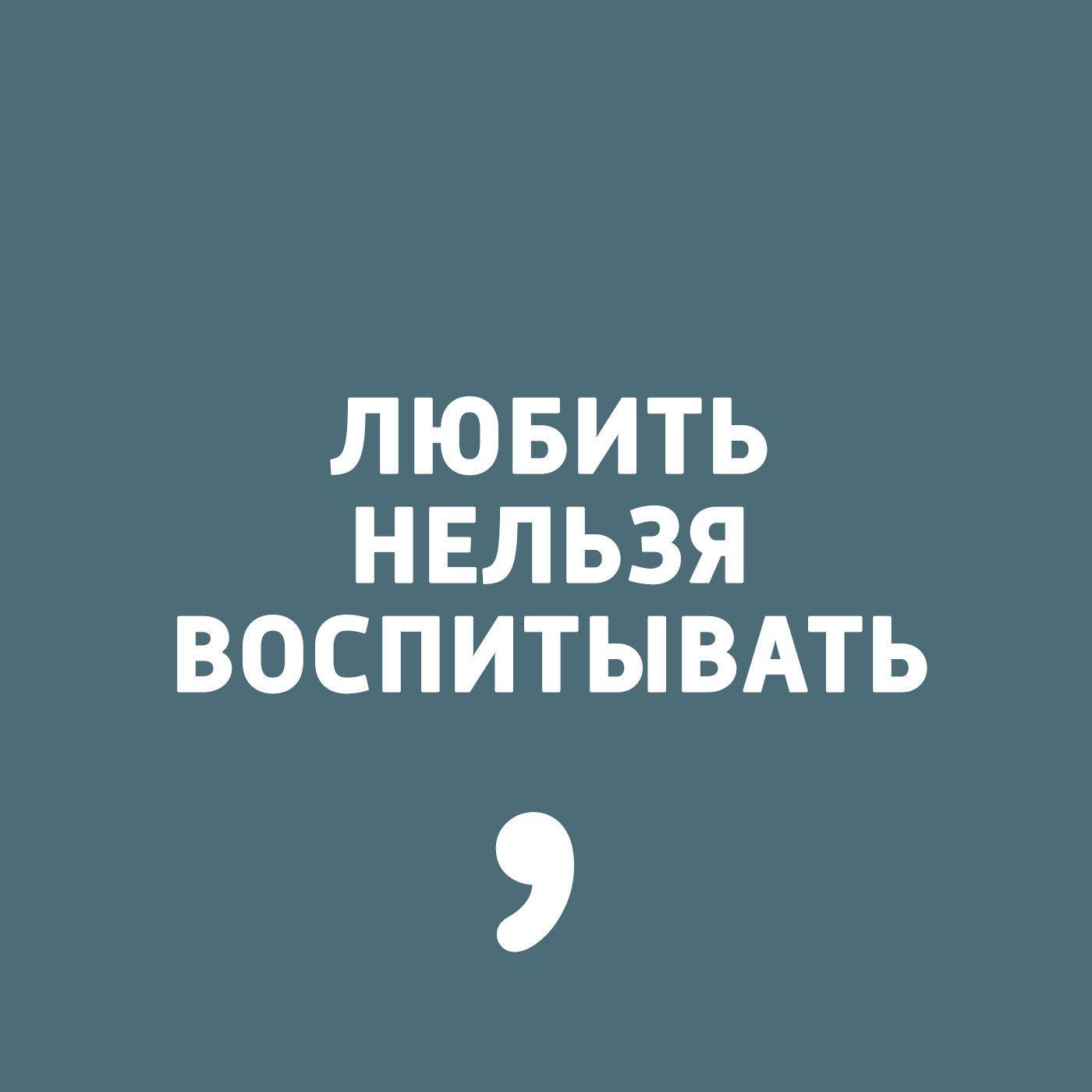 Дима Зицер Выпуск 31 дима зицер любить нельзя воспитывать