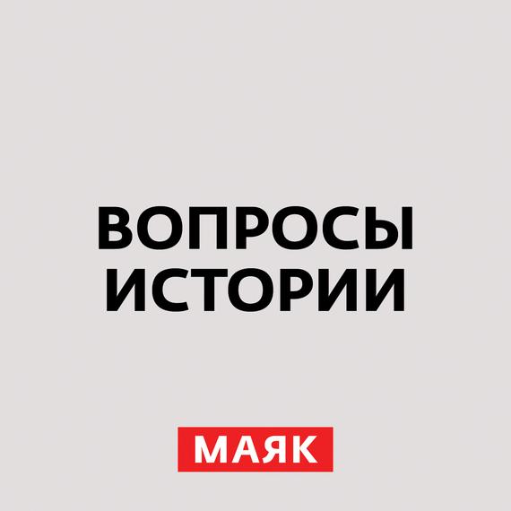 Андрей Светенко Итоги Первой мировой и 1918 года цена