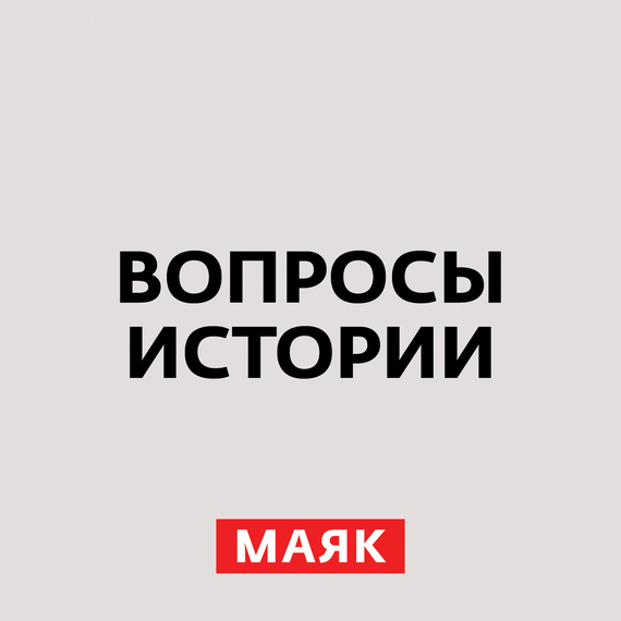 Андрей Светенко Как рождалась Красная армия smael армия зеленый