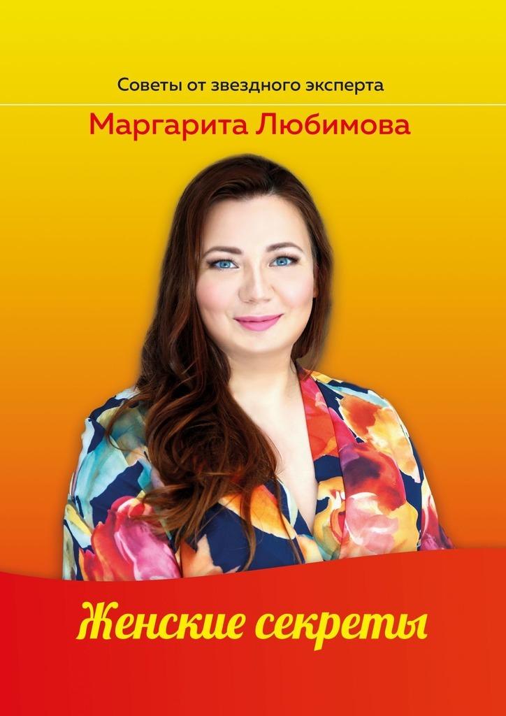 Маргарита Любимова Женские секреты