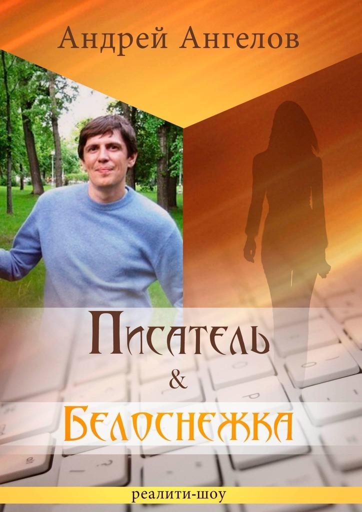 Андрей Ангелов Писатель & Белоснежка андрей ангелов венерия