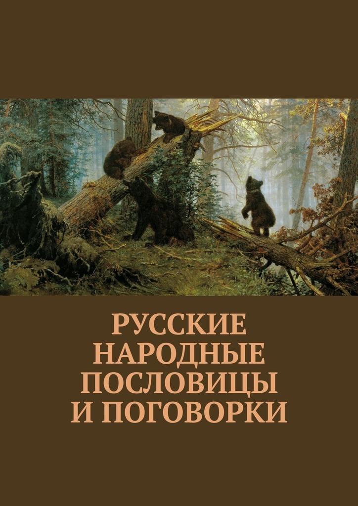 цена на Павел Рассохин Русские народные пословицы и поговорки
