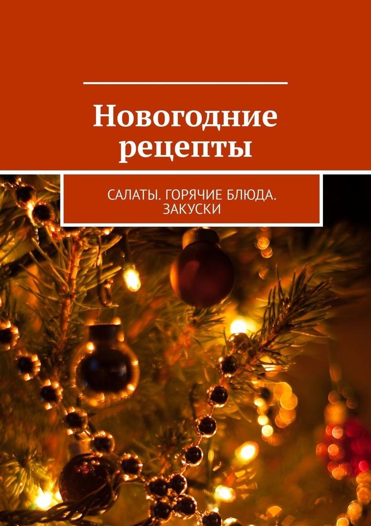 Людмила Дубровская Новогодние рецепты. Салаты. Горячие блюда. Закуски