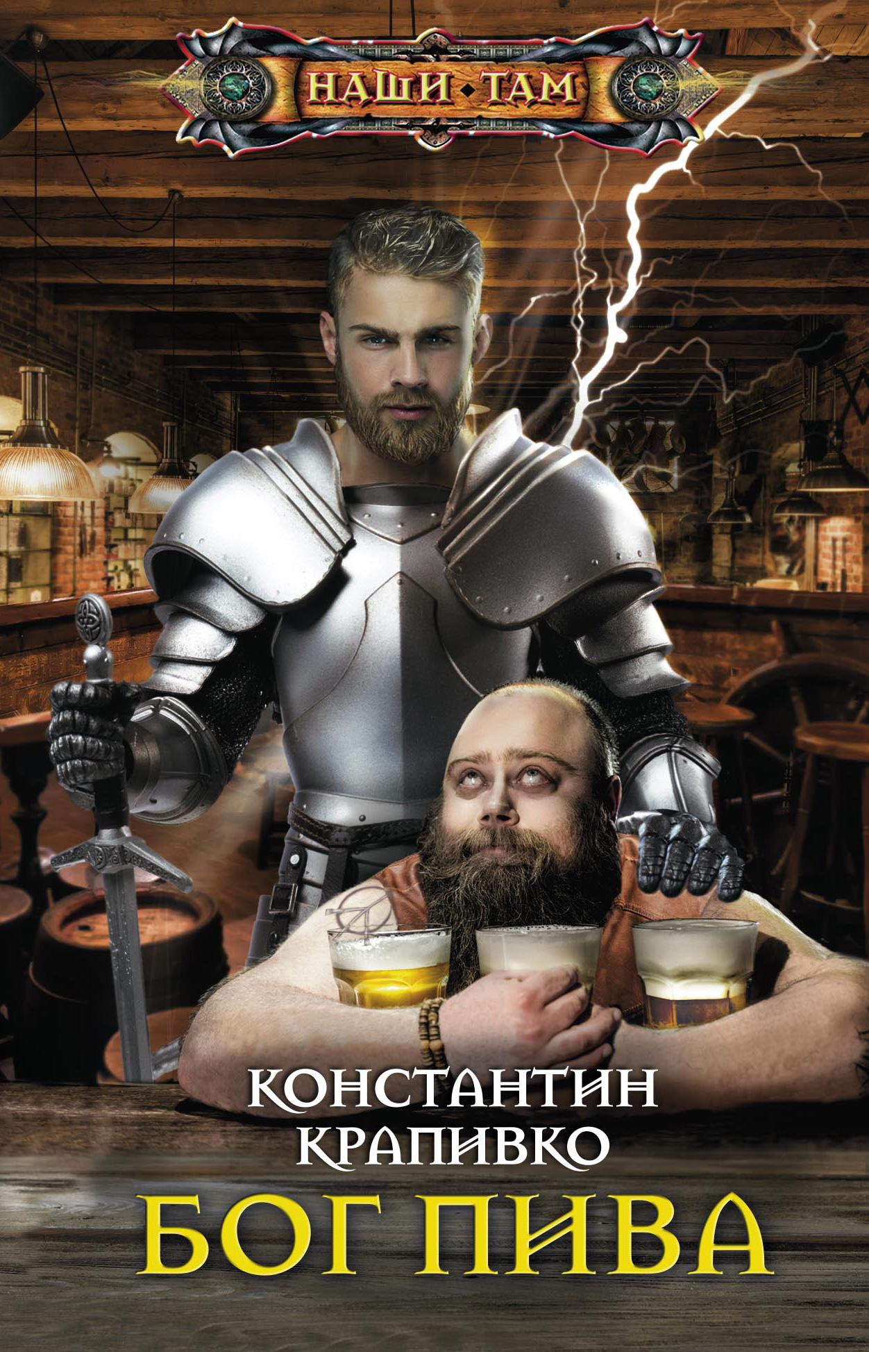Константин Крапивко Бог пива троемирье игры с демонами