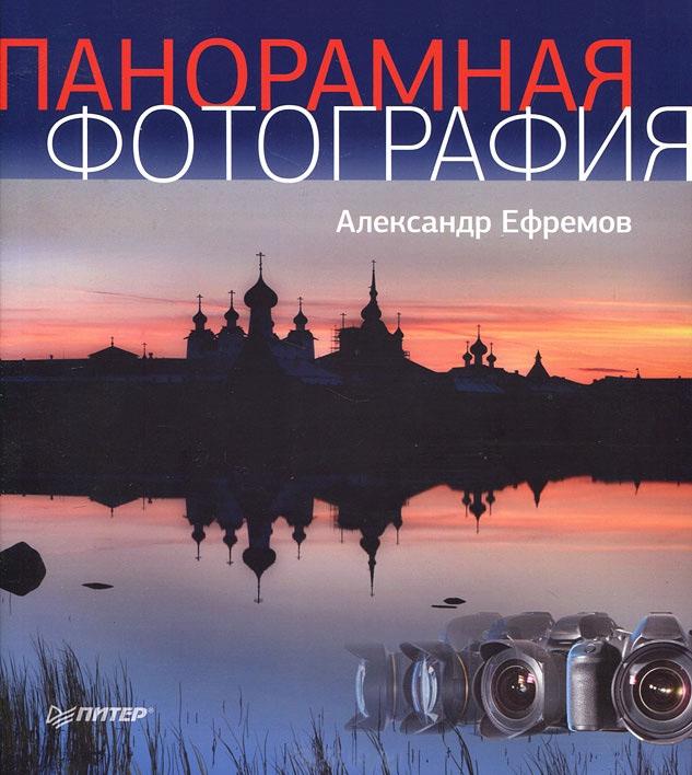 Александр Ефремов Панорамная фотография цены онлайн