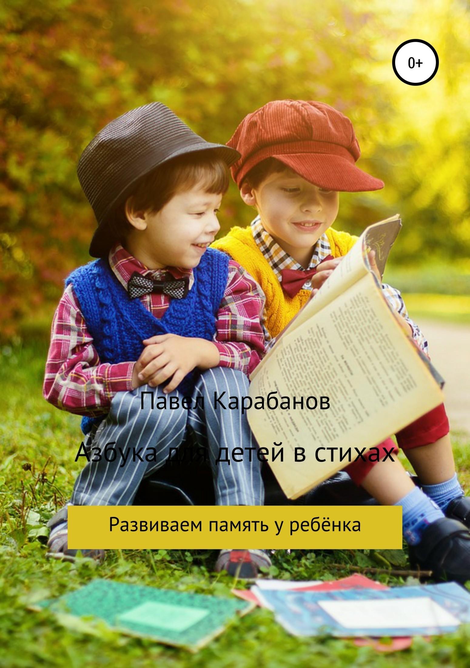 Павел Юрьевич Карабанов Азбука для детей в стихах