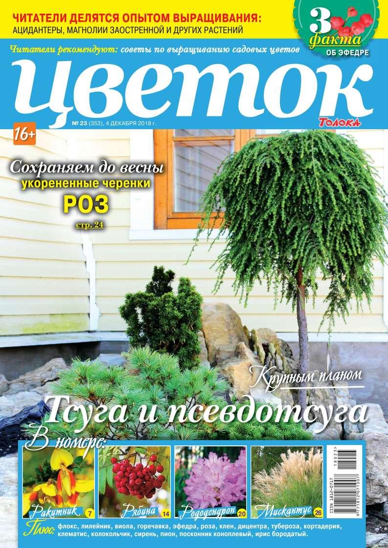 Редакция журнала Цветок Цветок 23-2018 редакция журнала цветок цветок 05 2018