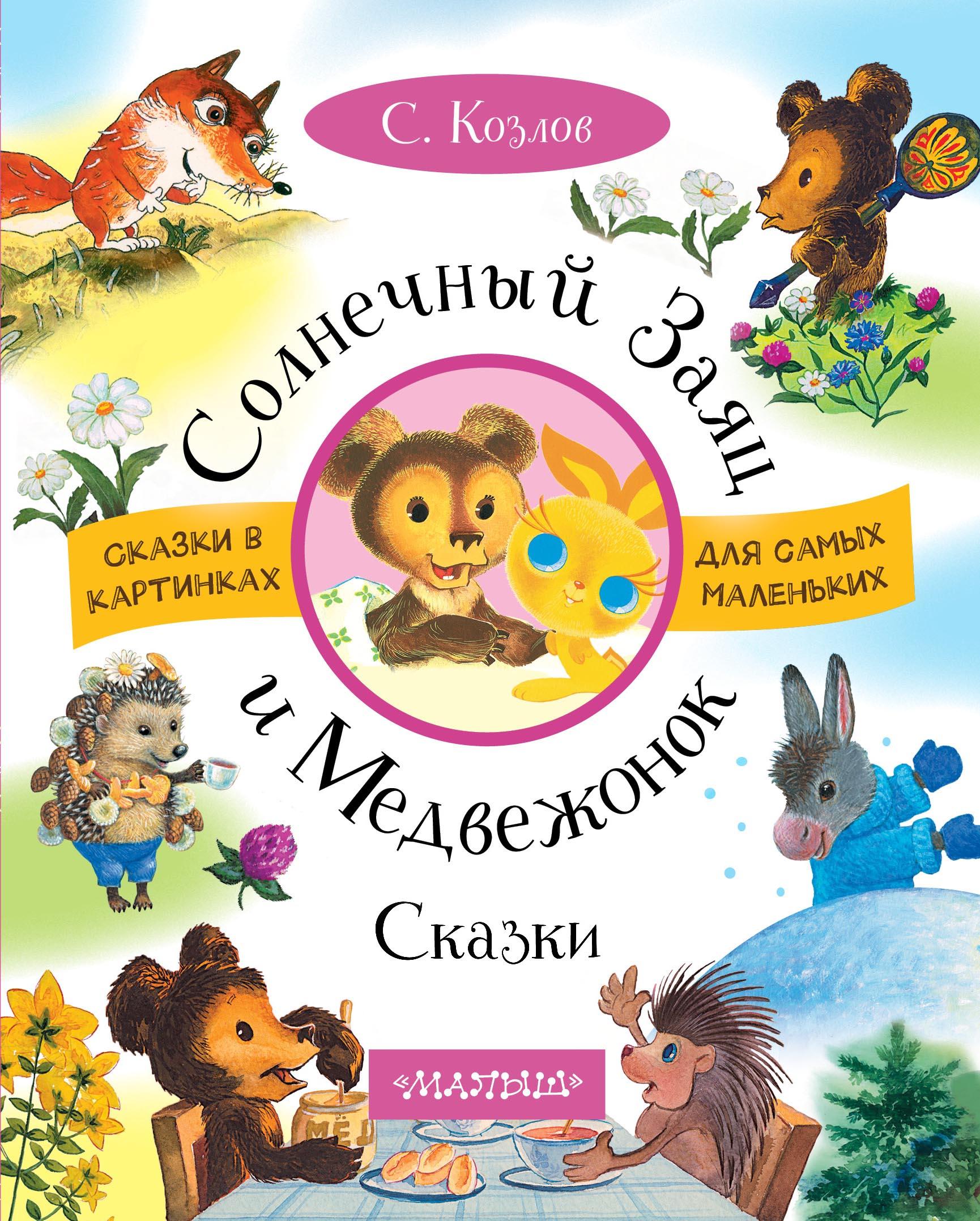 Сергей Козлов Солнечный Заяц и Медвежонок. Сказки владимир козлов седьмоенебо маршрут счастья