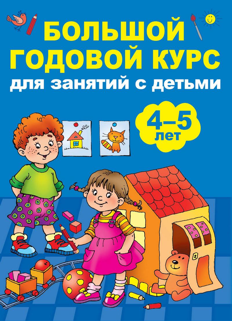 Анна Матвеева Большой годовой курс для занятий с детьми 4-5 лет цена и фото