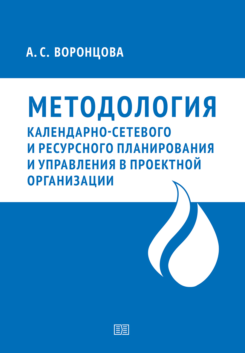 фото обложки издания Методология календарно-сетевого и ресурсного планирования и управления в проектной организации