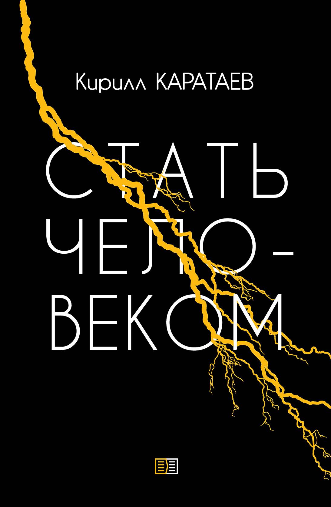 Кирилл Каратаев Стать человеком без паузы жизнь войной опаленных поэма