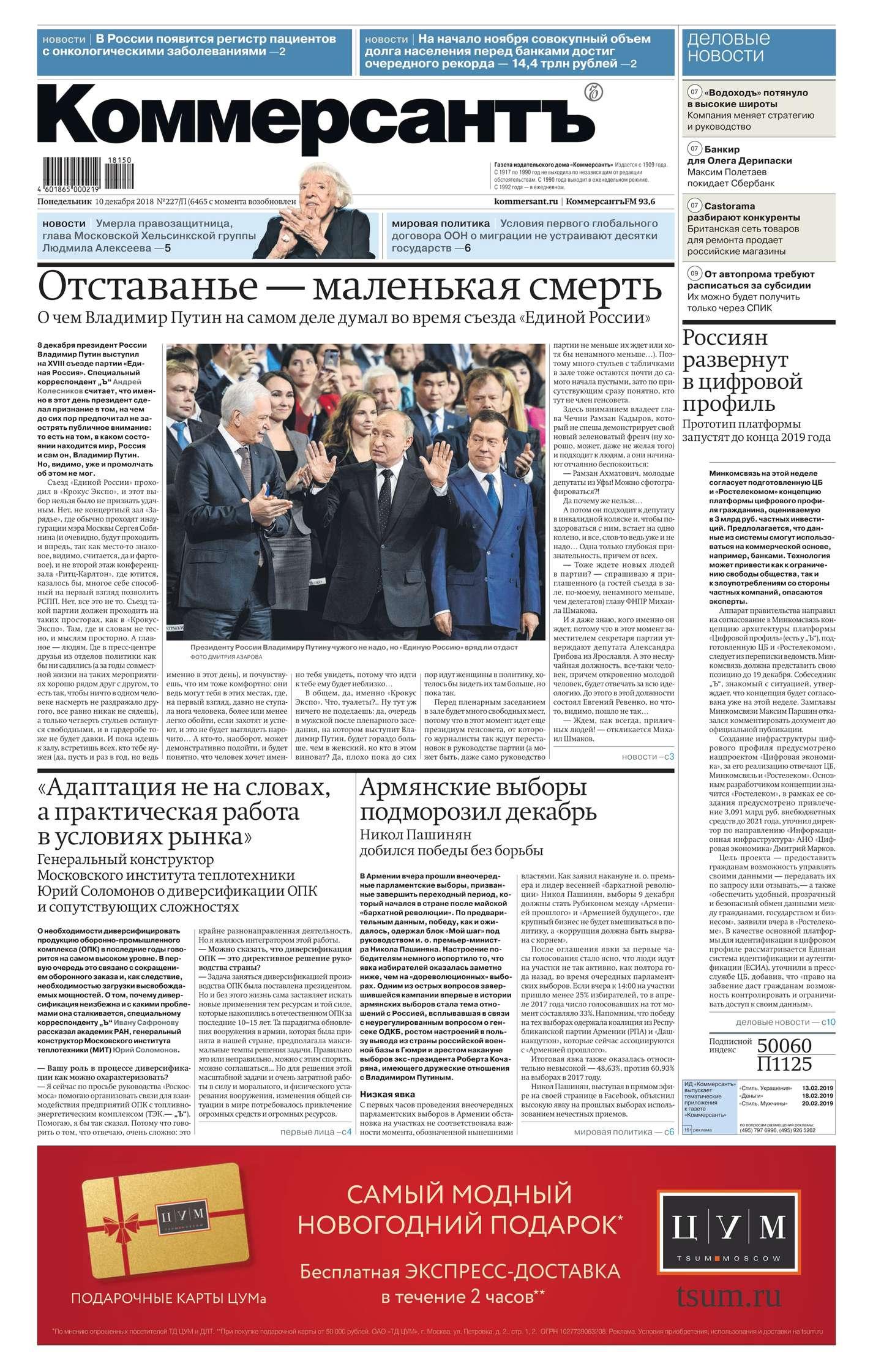 Редакция газеты Коммерсантъ (понедельник-пятница) Коммерсантъ (понедельник-пятница) 227п-2018 цена