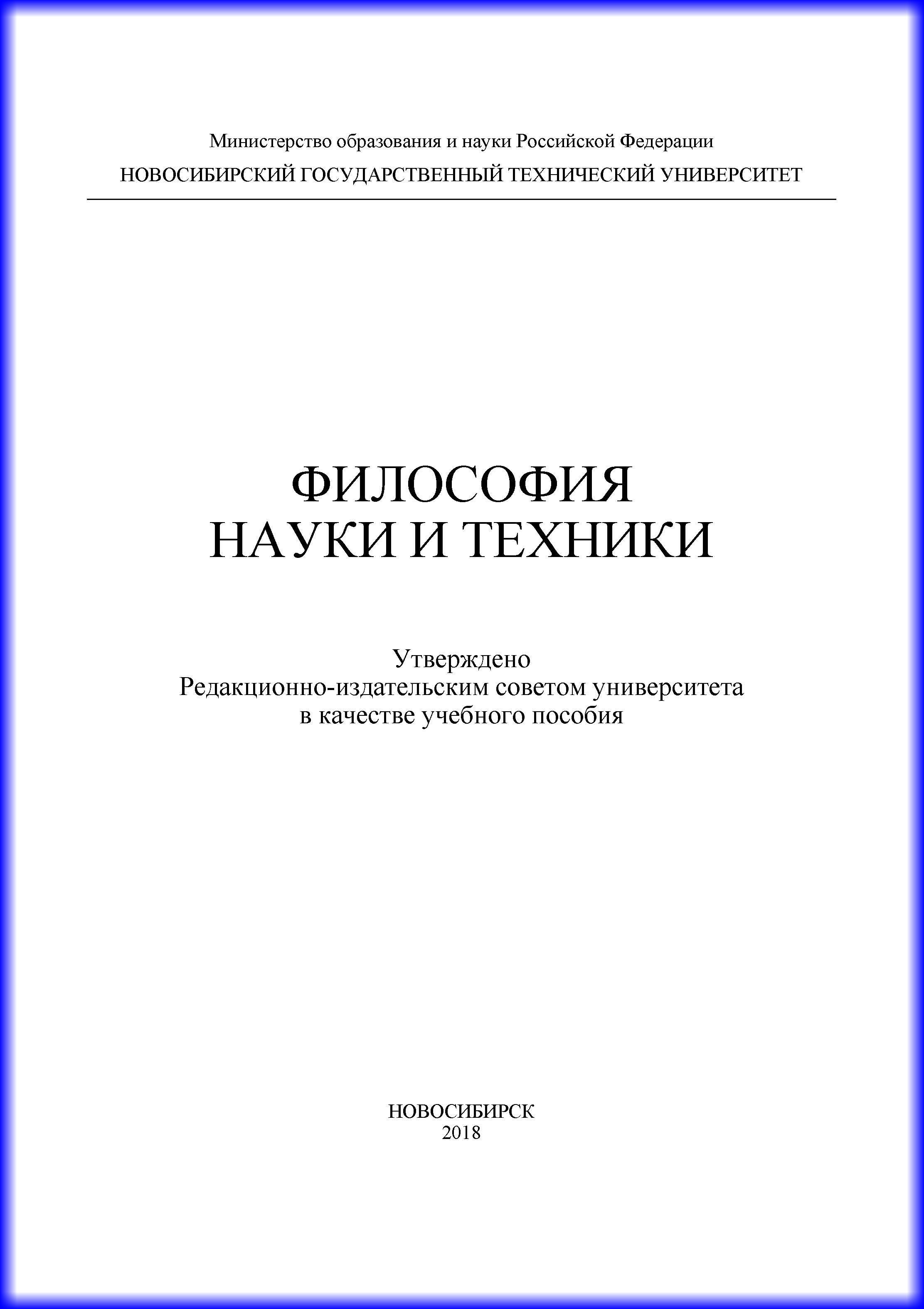 Н. С. Бажутина Философия науки и техники