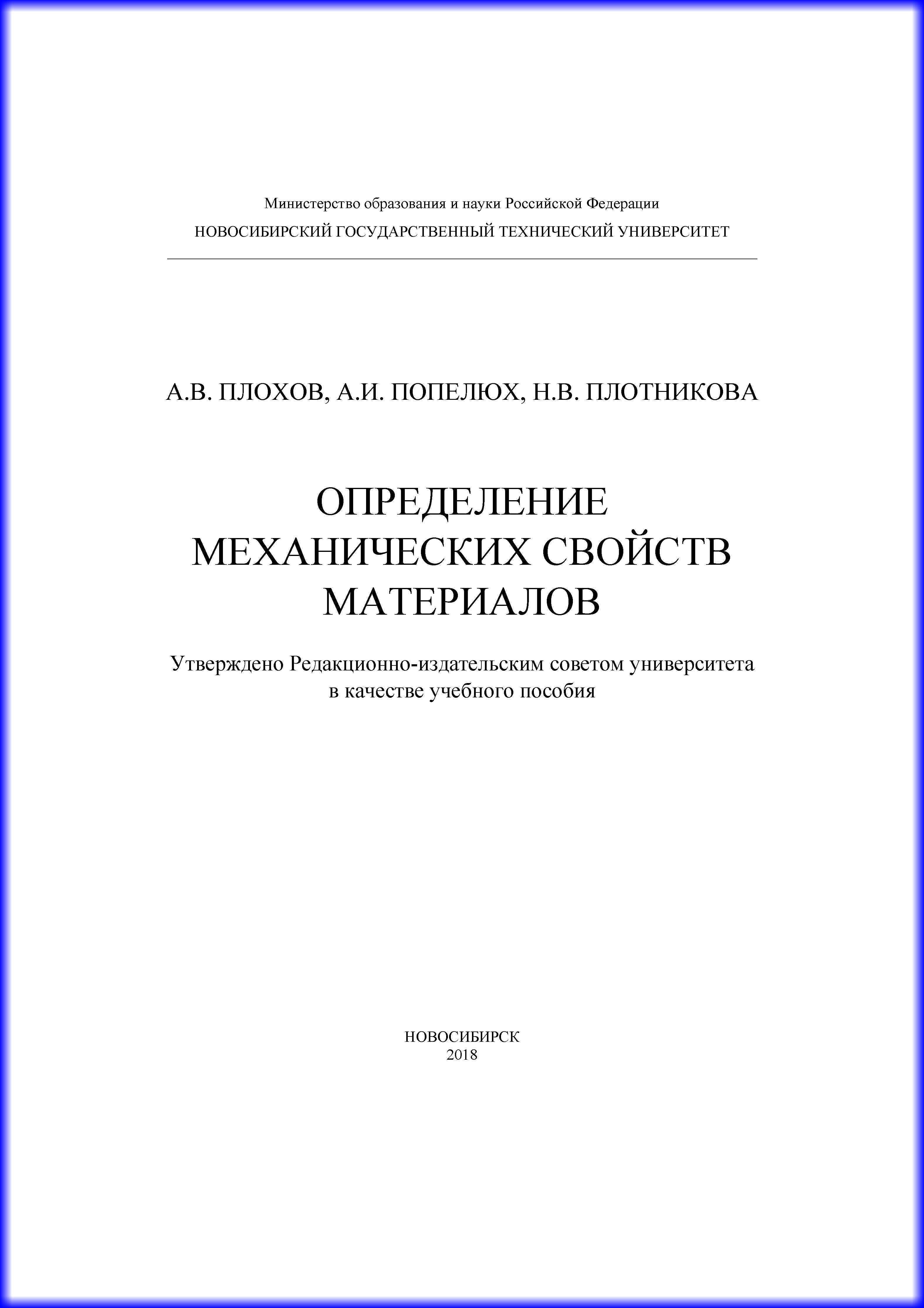 А. В. Плохов Определение механических свойств материалов