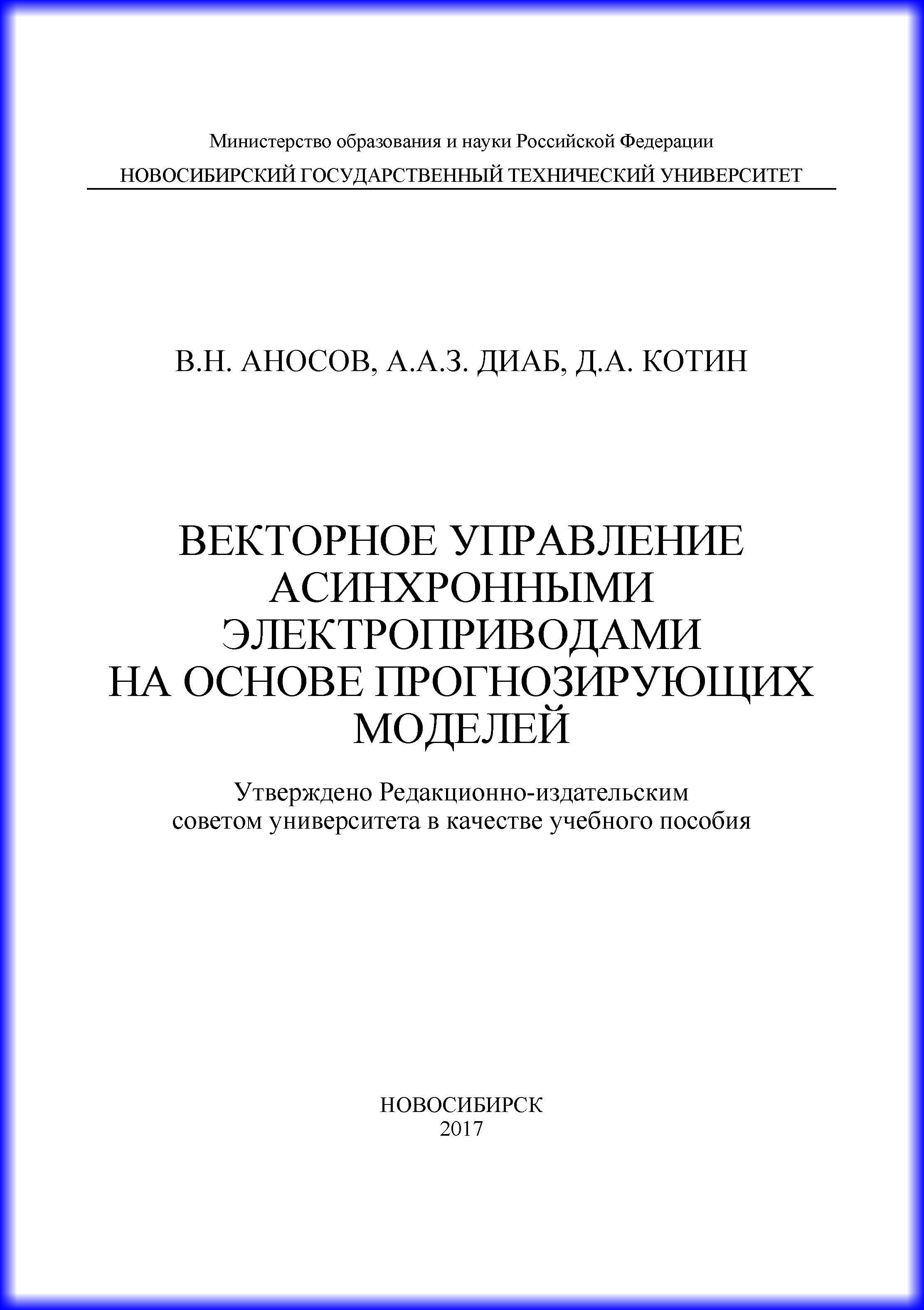 Д. А. Котин Векторное управление асинхронными электроприводами на основе прогнозирующих моделей