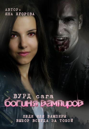 Вурд. Богиня вампиров