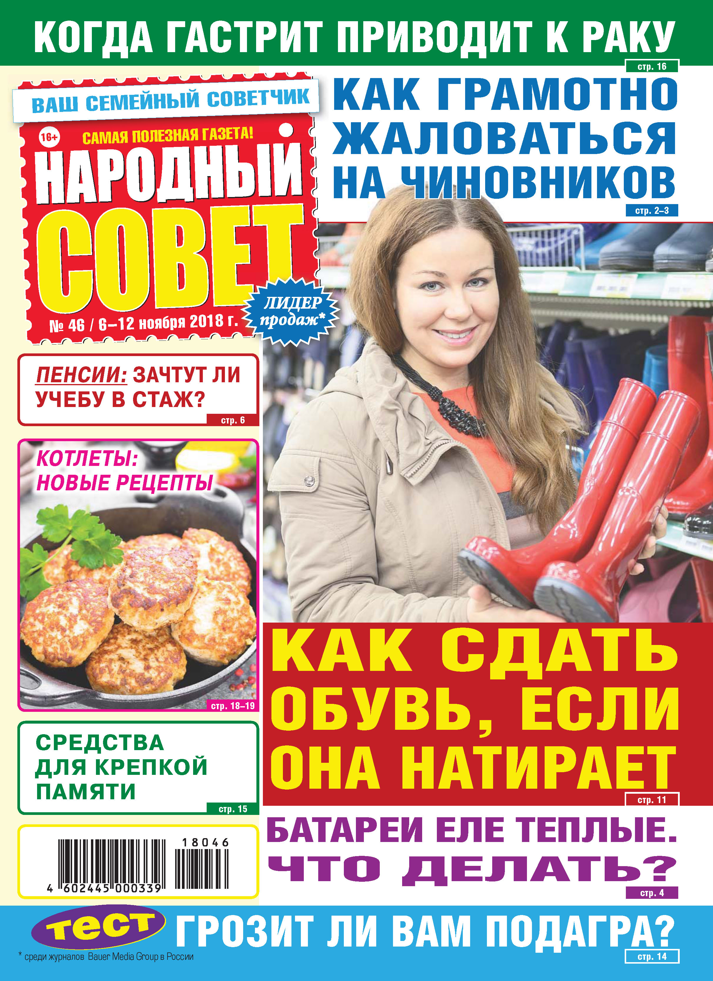 Народный совет №46/2018