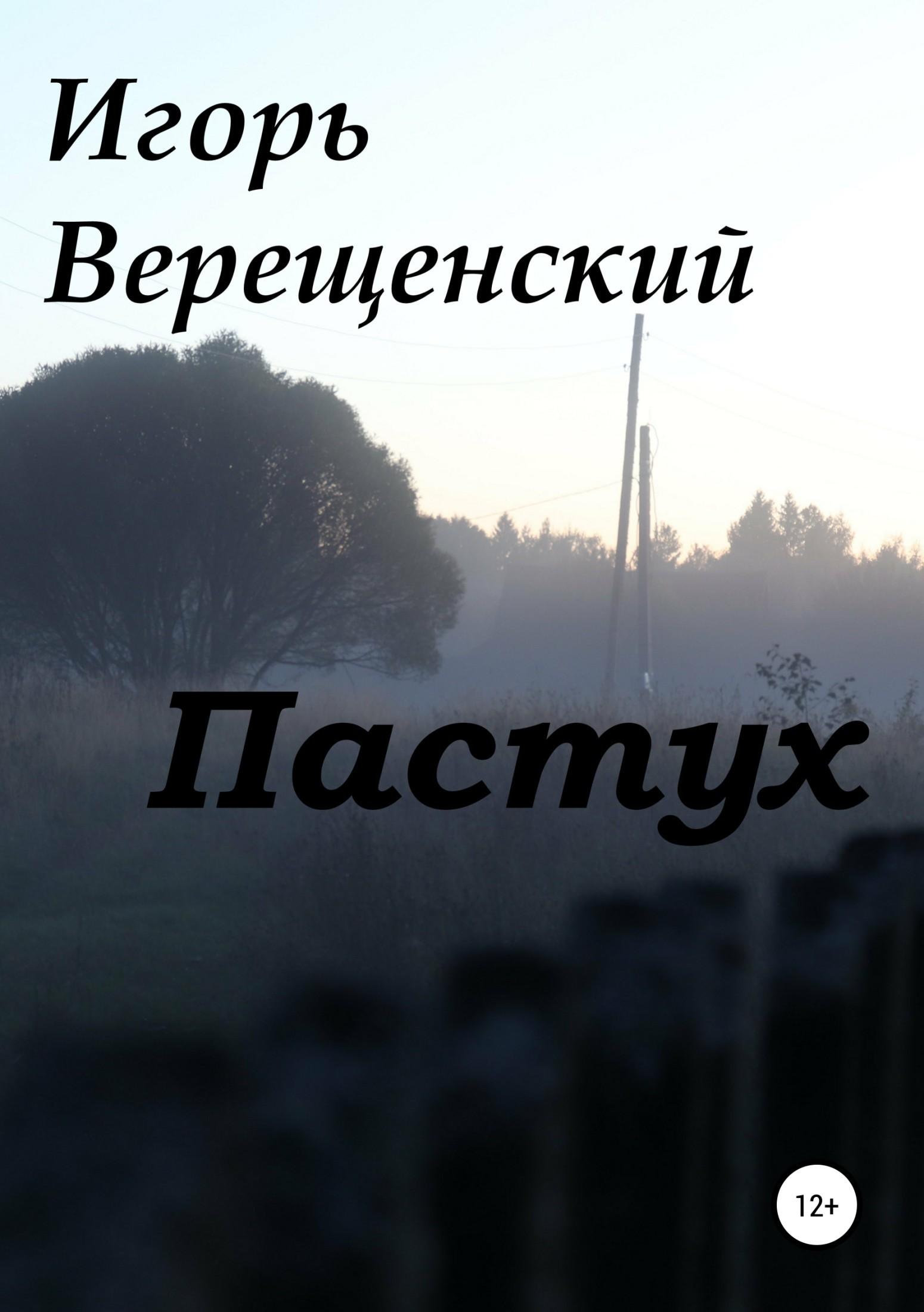 все цены на Игорь Анатольевич Верещенский Пастух онлайн