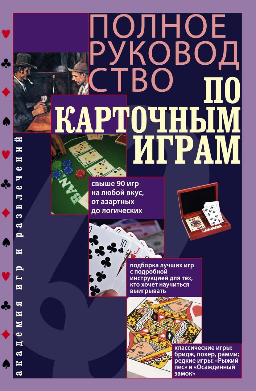 Питер Арнольд Полное руководство по карточным играм белинда левиц казино полное руководство по играм