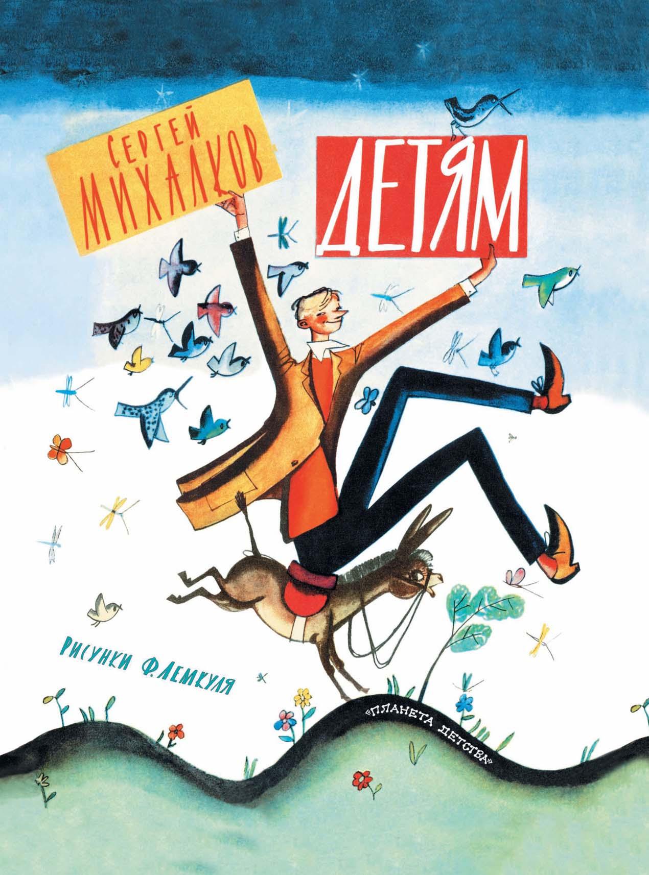 Сергей Михалков Детям сергей михалков мамы разные нужны