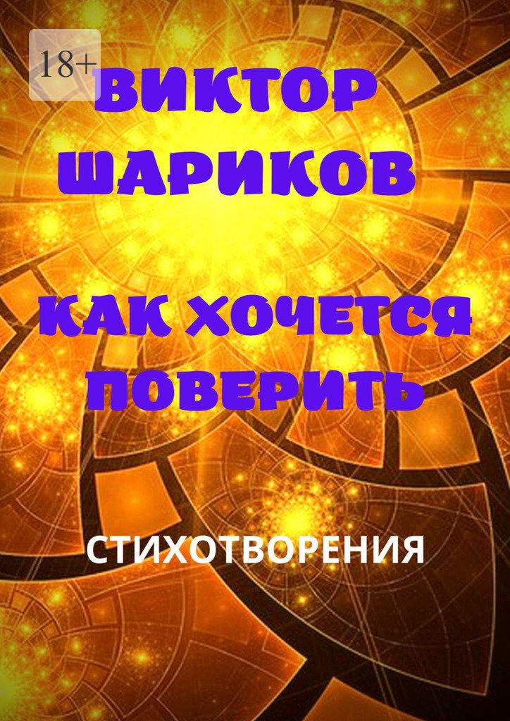 Виктор Шариков Как хочется поверить. Стихи елена степанян о михаиле булгакове и собачьем сердце