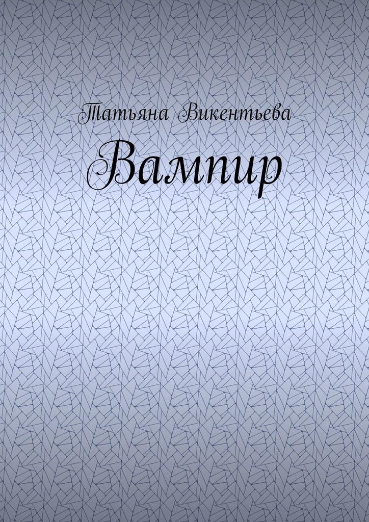 цена на Татьяна Викентьева Вампир