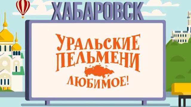 Творческий коллектив Уральские Пельмени Уральские пельмени. Любимое. Хабаровск авиабилеты хабаровск челябинск