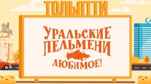 Торческий коллекти Уральские Пельмени Уральские пельмени. Любимое.
