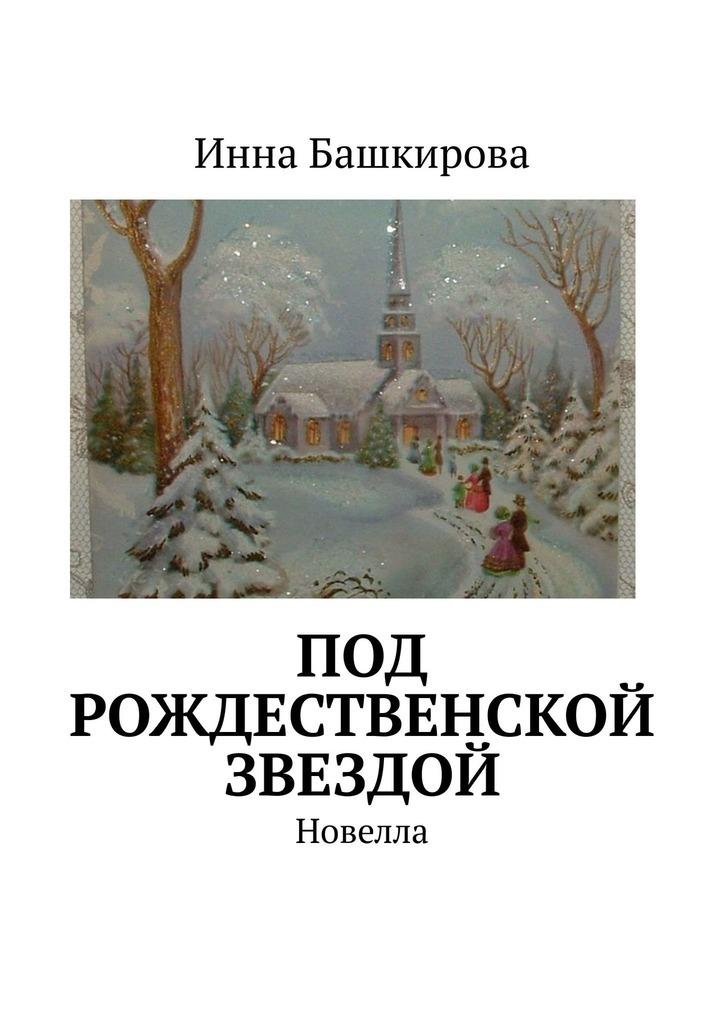 цена Инна Георгиевна Башкирова Под рождественской звездой. Новелла онлайн в 2017 году