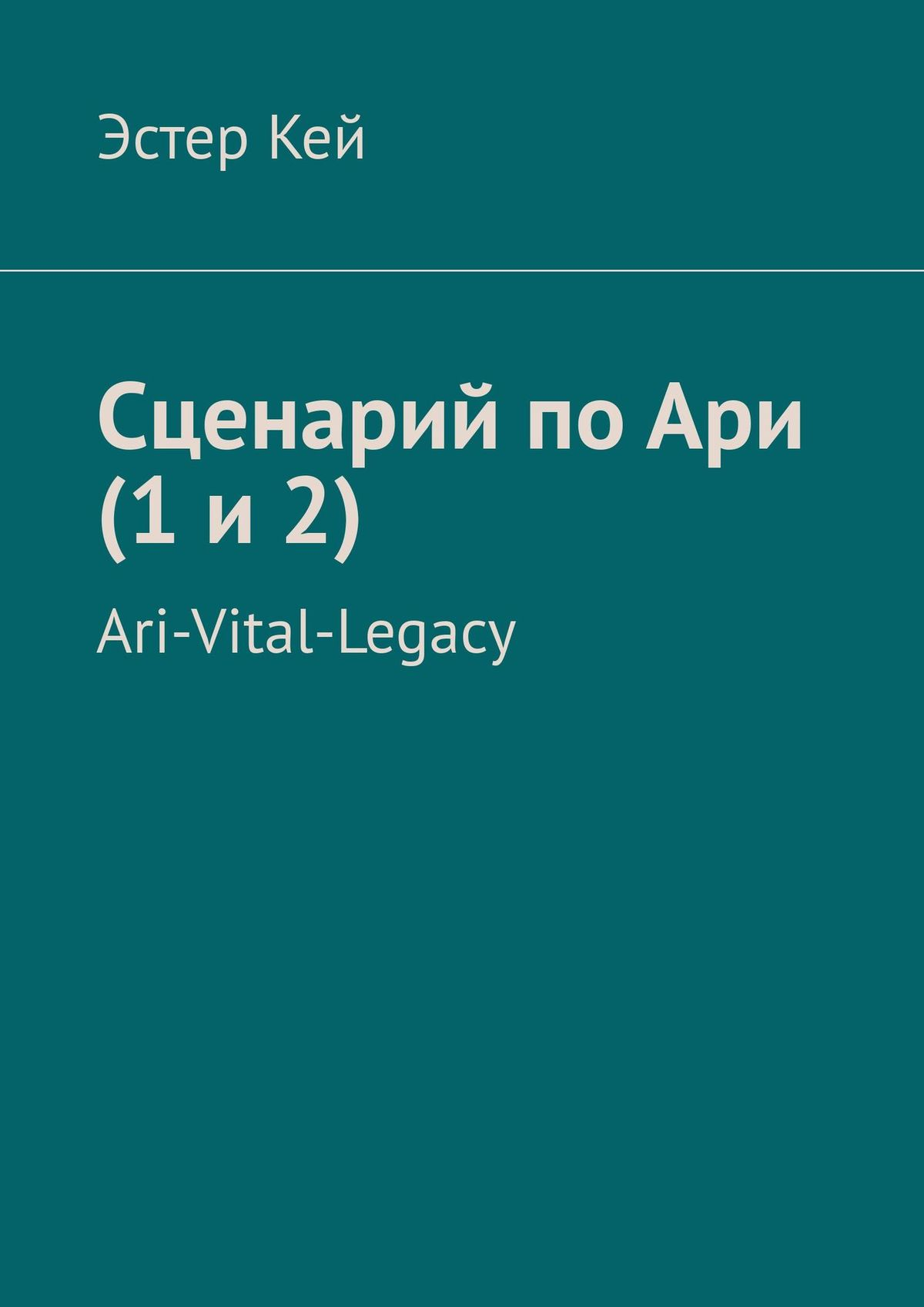 Эстер Кей Сценарий по Ари. Ari-Vital-Legacy софокл the oedipus legacy