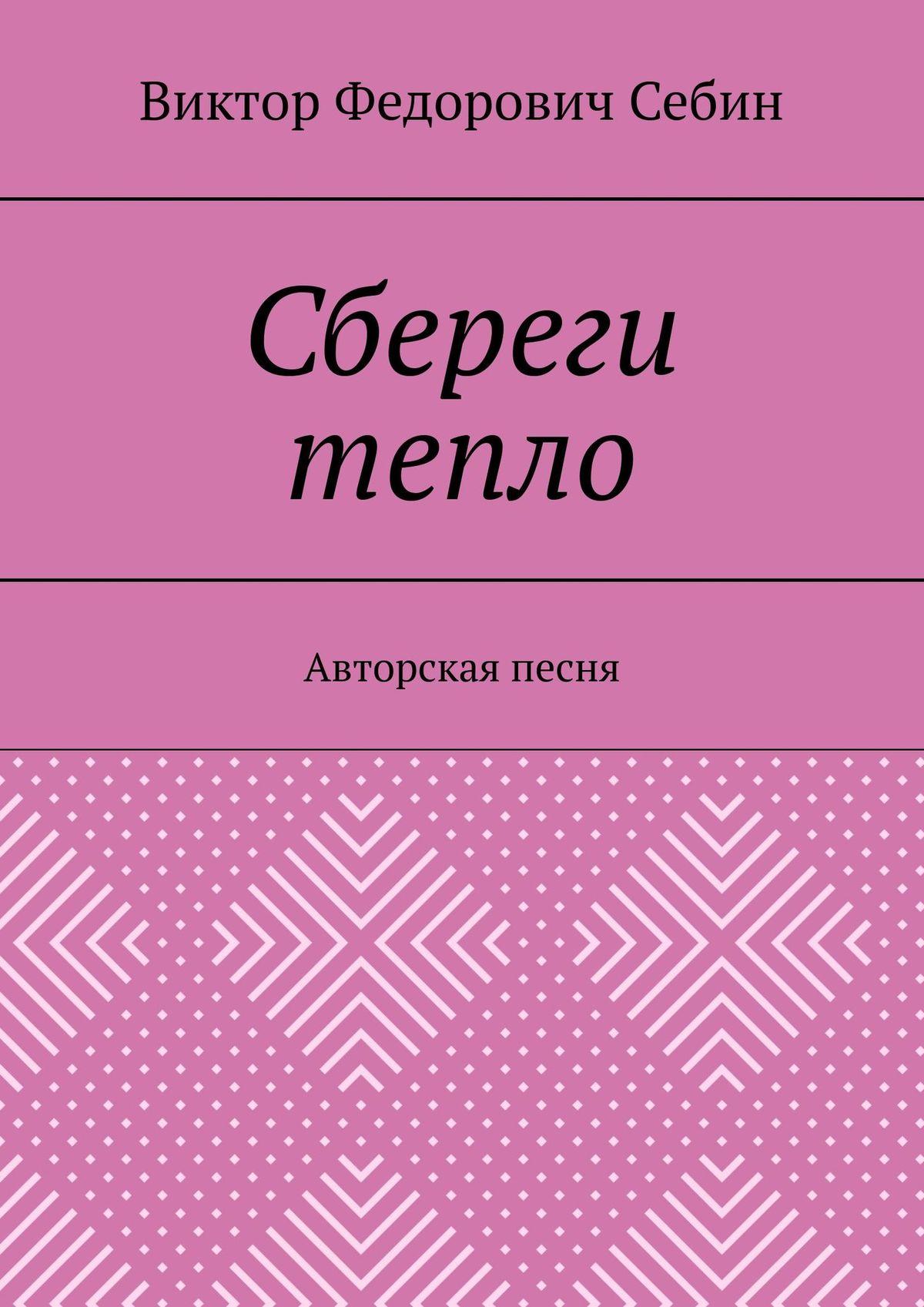 цены на Виктор Федорович Себин Сбереги тепло. Авторская песня  в интернет-магазинах