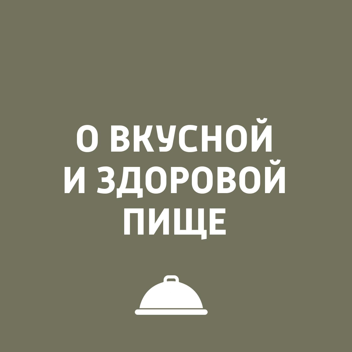 Игорь Ружейников Кулинарные тренды мира