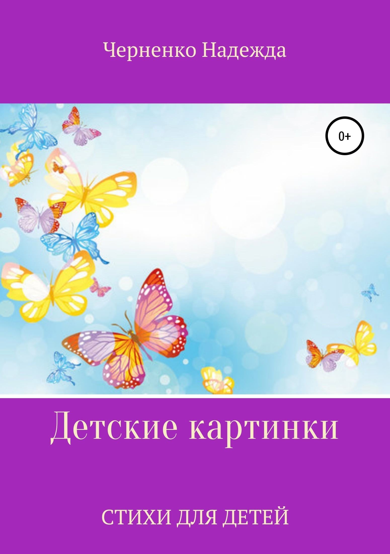 Надежда Николаевна Черненко Детские картинки надежда максимова мир будущего каким он будет