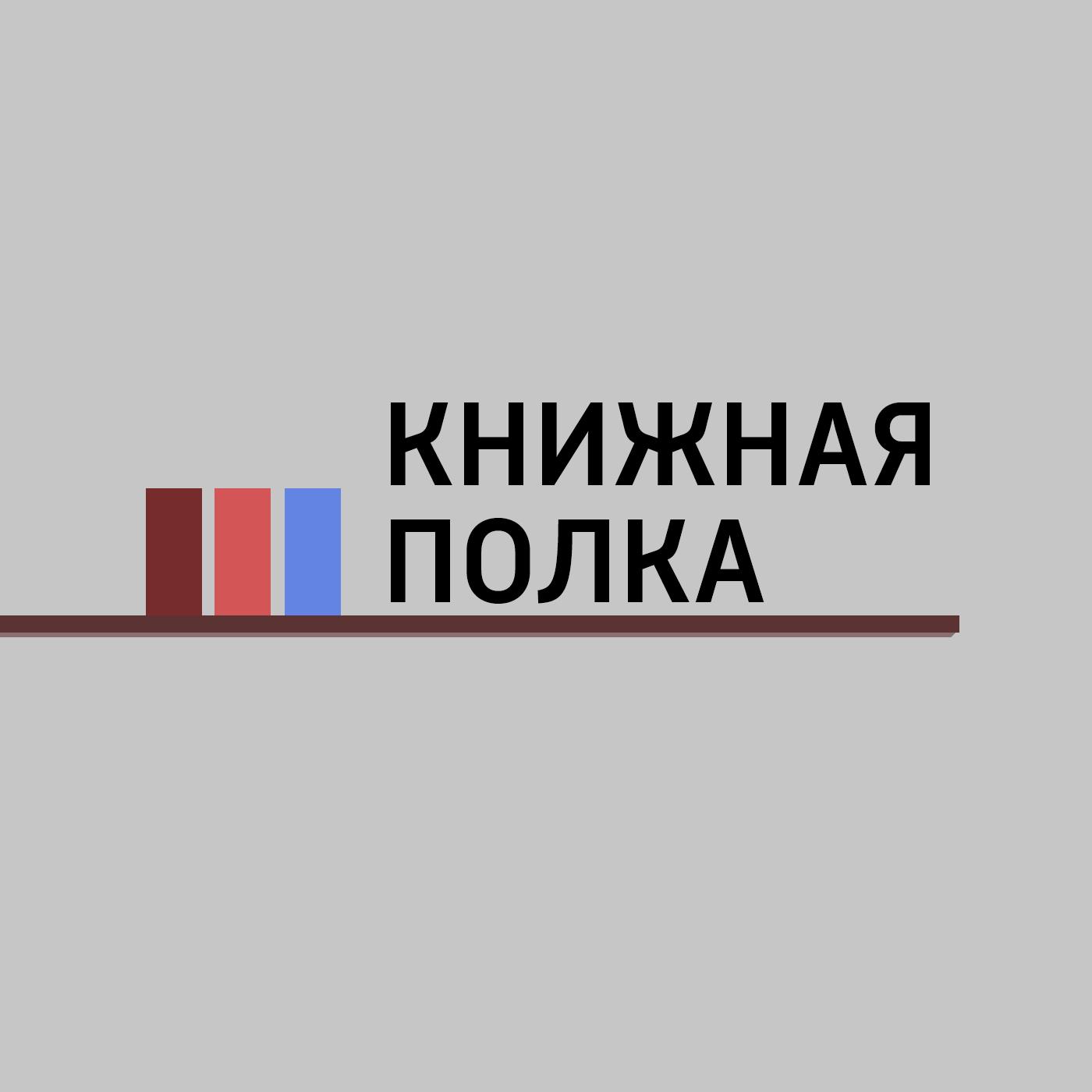 Маргарита Митрофанова Новинки объединенной издательской группы
