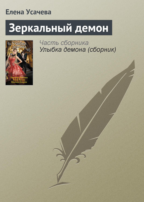 Елена Усачева Зеркальный демон елена усачева таинственное королевство