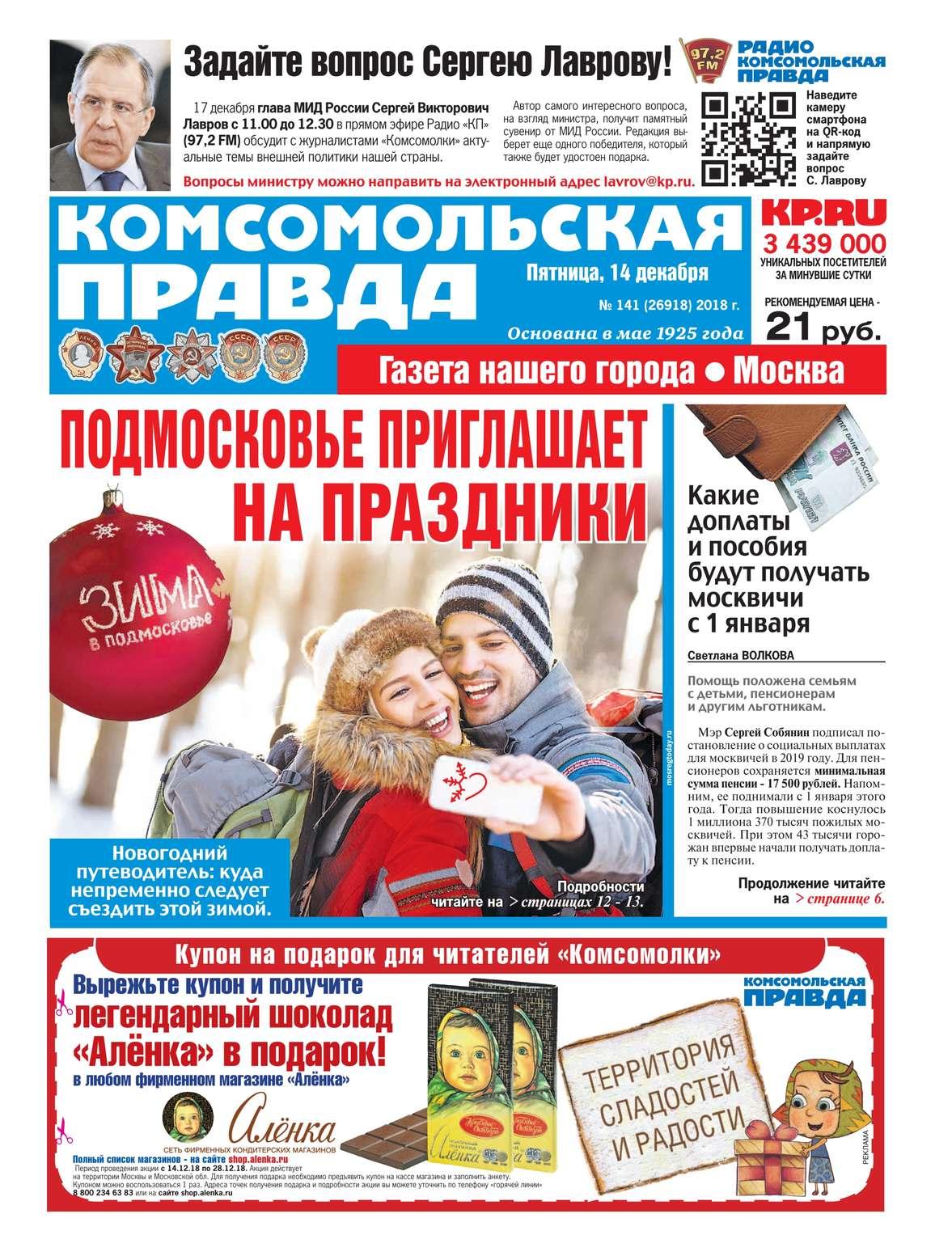 Комсомольская Правда. Москва 141-2018